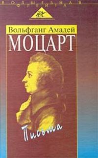 Вольфганг Амадей Моцарт Вольфганг Амадей Моцарт. Письма вольфганг амадей моцарт классическая музыка для детей волшебная музыка моцарта