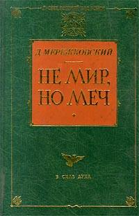 Д. Мережковский Не мир, но меч