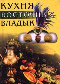 С. Писаных Кухня восточных владык