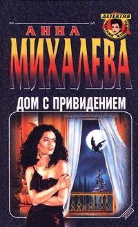 Анна Михалева Дом с привидением