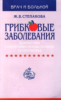 Ж. В. Степанова Грибковые заболевания. Диагностика. Современные методы лечения. Профилактика