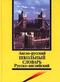Автор не указан Школьный англо-русский и русско-английский словарь