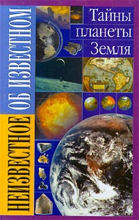 Николаус Ленц Тайны планеты Земля