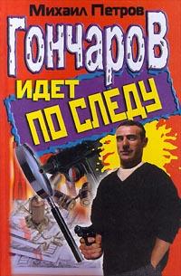 Михаил Петров Гончаров идет по следу