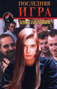 Алексей Рыбин Последняя игра