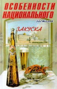 А. Вкусный Особенности национального застолья. Закуска крепкие спиртные напитки