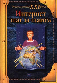Макаров О. Интернет шаг за шагом