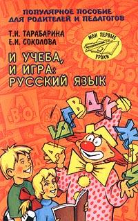 И учеба, и игра: русский язык. Популярное пособие для родителей и педагогов