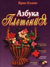 Марина Кузьмина. Азбука плетения
