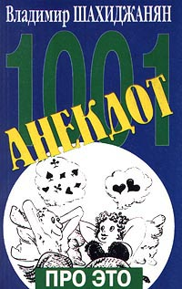 Владимир Шахиджанян 1001 анекдот про ЭТО вардан айрапетян толкование на анекдот про девятых людей