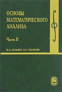 В. А. Ильин, Э. Г. Позняк Основы математического анализа. В 2 частях. Часть 2 бардушкин в прокофьев а математика элементы высшей математики учебник том 2