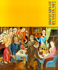 Автор не указан 100 Years Of Russian Art 1889-1989. From Private Collections In The USSR