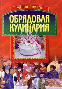 Автор не указан Обрядовая кулинария автор не указан энциклопедия для женщин кулинария