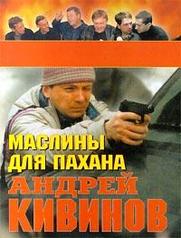 Андрей Кивинов Маслины для пахана андрей кивинов карамель 2