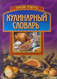 Автор не указан Кулинарный словарь