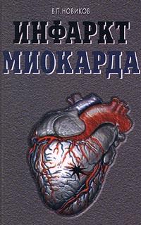 В. П. Новиков Инфаркт миокарда