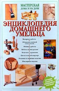 И. Блейз Энциклопедия домашнего умельца