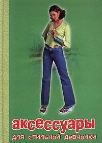 М. Пермякова Аксессуары