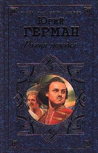 Юрий Герман Россия молодая. Книга 2