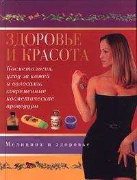 Автор не указан Здоровье и красота