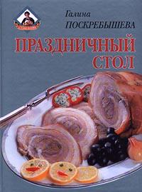 Галина Поскребышева Праздничный стол праздничный стол