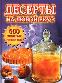 Борис Берков, Галина Беркова Десерты на любой вкус