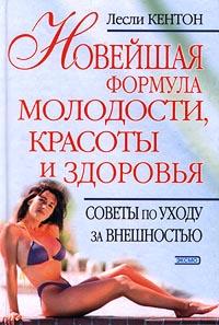 Лесли Кентон Новейшая формула молодости, красоты и здоровья. Советы по уходу за внешностью