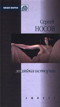 Сергей Носов Хозяйка истории