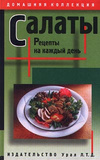 Автор не указан Салаты. Рецепты на каждый день автор не указан лучшие рецепты домашних салатов