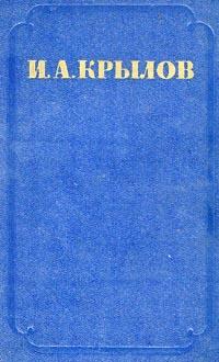 И. А. Крылов И. А. Крылов. Сочинения в 2 томах. Том 1. Проза цена и фото