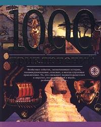 Николаус Ленц. 1000 приключений
