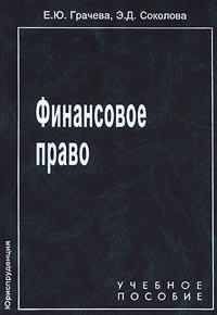 Е. Ю. Грачева, Э. Д. Соколова Финансовое право цена