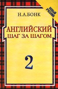 Н. А. Бонк. Английский шаг за шагом. В 2 томах. Том 2