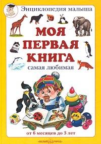 Моя первая книга (9778)
