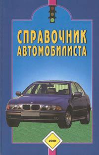 И. Мельников Справочник автомобилиста