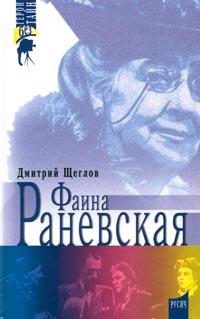 Дмитрий Щеглов Фаина Раневская