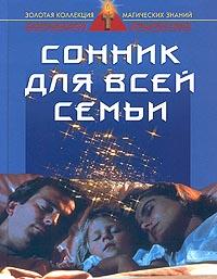 Данилова Е. Сонник для всей семьи а жвалевский е пастернак цифровая фотография для женщин компьютер для всей семьи комплект из 2 книг