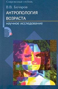 В. В. Бочаров Антропология возраста. Научное исследование