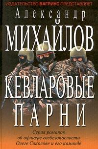 Александр Михайлов Кевларовые парни ростислав соколов парни с окраины