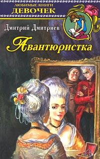 Дмитрий Дмитриев Авантюристка