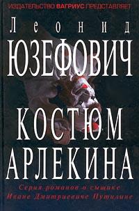 Леонид Юзефович Костюм Арлекина