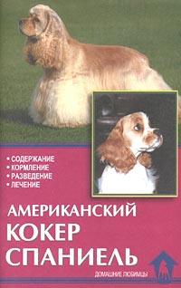 Рихтер М., Рихтер В. Американский кокер спаниель. Содержание, кормление, разведение, лечение собака по книге ютты рихтер я всего лишь собака