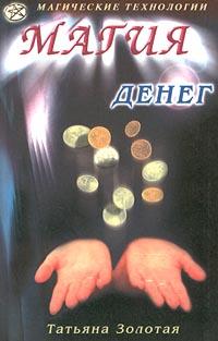 Татьяна Золотая Магия денег виктор дельцов как заработать денег