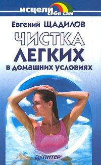 Евгений Щадилов Чистка легких в домашних условиях