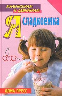 Татьяна Фисанович,Ю. Батурина Я сладкоежка