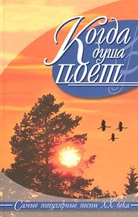 Авторский Коллектив,Ю. Иванов Когда душа поет. Самые популярные песни XX века