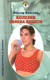 Виктор Казьмин Болезни обмена веществ