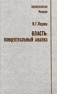 цена на В. Г. Ледяев Власть: концептуальный анализ