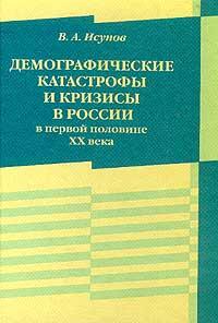 В. А. Исупов Демографические катастрофы и кризисы в России в первой половине XX века