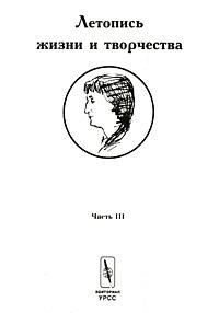 В. А. Черных Летопись жизни и творчества Анны Ахматовой. Часть 3. 1935-1945 гг.